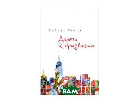 Дорога к признанию Киев