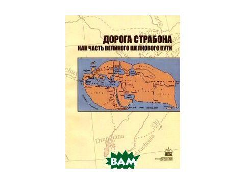 Дорога Страбона как часть Великого Шелкового пути Киев