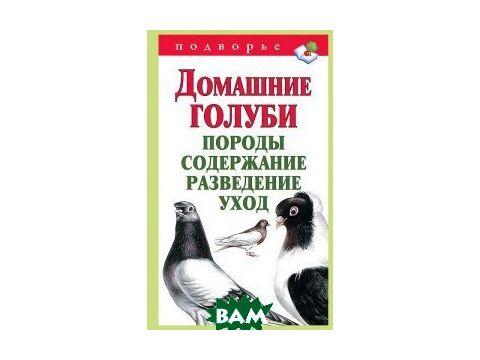 Домашние голуби. Породы, содержание, разведение, уход Киев