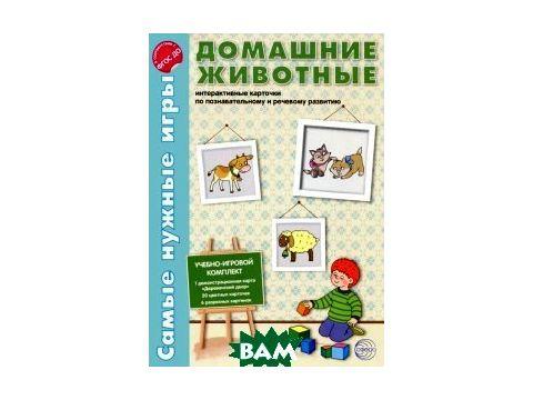 Домашние животные. Интерактивные карточки по познавательному развитию Киев