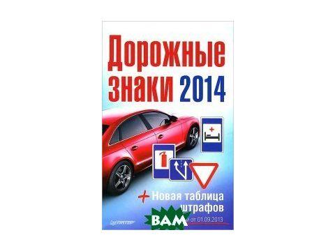 Дорожные знаки + Новая таблица штрафов 2014 Киев