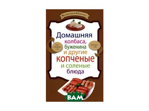 Домашняя колбаса, буженина и другие копченые и соленые блюда Киев