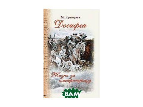 Досифея. Жизнь за императрицу Киев