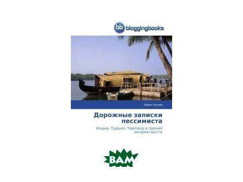 Дорожные записки пессимиста Киев