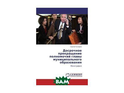 Досрочное прекращение полномочий главы муниципального образования Киев
