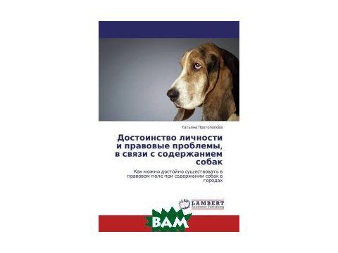 Достоинство личности и правовые проблемы, в связи с содержанием собак Киев