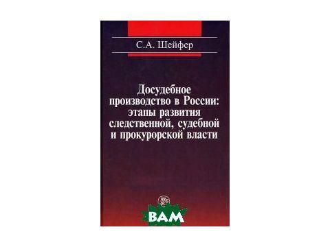 Досудебное производство в России. Этапы развития следственной, судебной и прокурорской власти Киев
