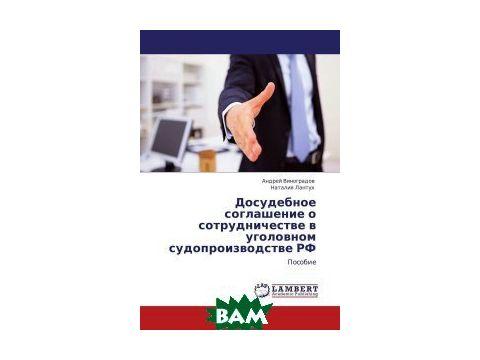 Досудебное соглашение о сотрудничестве в уголовном судопроизводстве РФ Киев