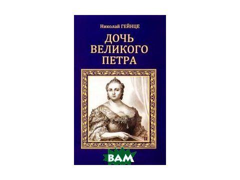 Дочь Великого Петра: роман Киев
