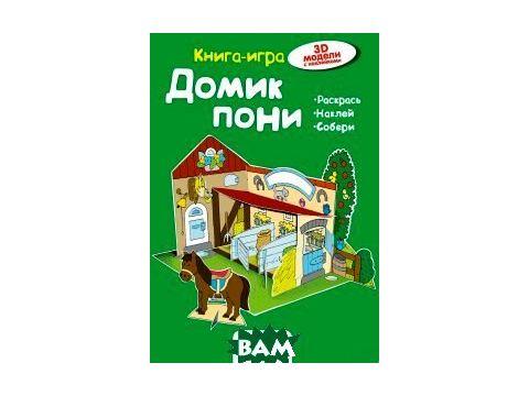 Домик пони Киев
