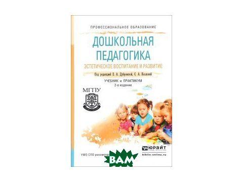 Дошкольная педагогика. Эстетическое воспитание и развитие. Учебник и практикум Киев