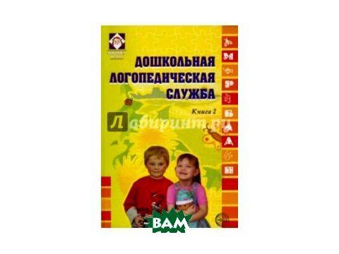 Дошкольная логопедическая служба. Книга 2 Киев