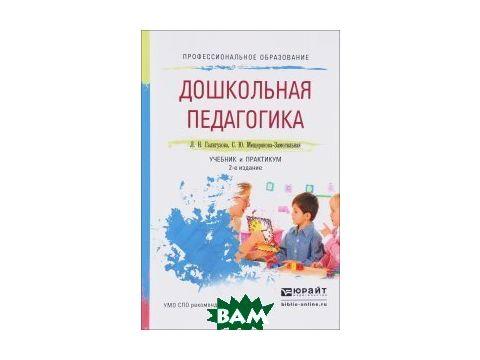 Дошкольная педагогика. Учебник и практикум для спо Киев