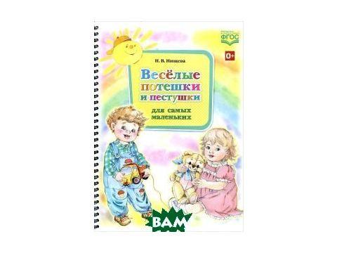 ДП.Веселые потешки и пестушки для самых маленьких (ФГОС) (0+) Киев