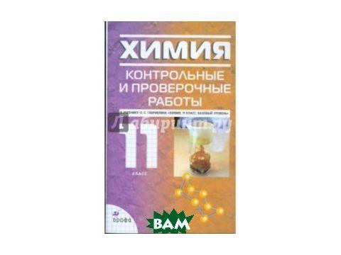 ДР:Габриелян Химия 11 кл.Конт.и провероч Киев