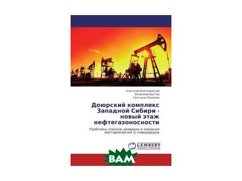 Доюрский комплекс Западной Сибири - новый этаж нефтегазоносности Киев