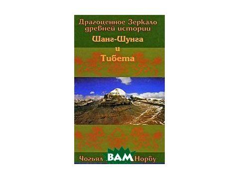 Драгоценное зеркало древней истории Шанг-Шунга и Тибета Киев
