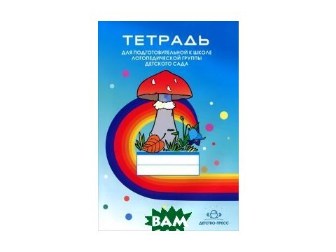 ДП.Тетрадь для подготовительной к школе логопедической группы дет.сада Киев