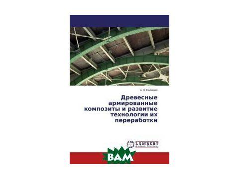 Древесные армированные композиты и развитие технологии их переработки Киев