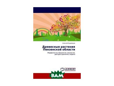 Древесные растения Пензенской области Киев