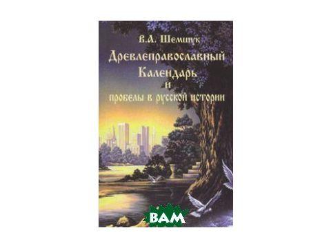 Древлеправославный календарь и пробелы в русской истории Киев