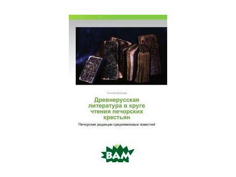 Древнерусская литература в круге чтения печорских крестьян Киев