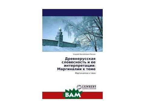 Древнерусская словесность и ее интерпретации: Маргиналии к теме Киев