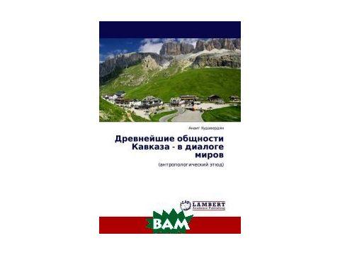 Древнейшие общности Кавказа - в диалоге миров Киев