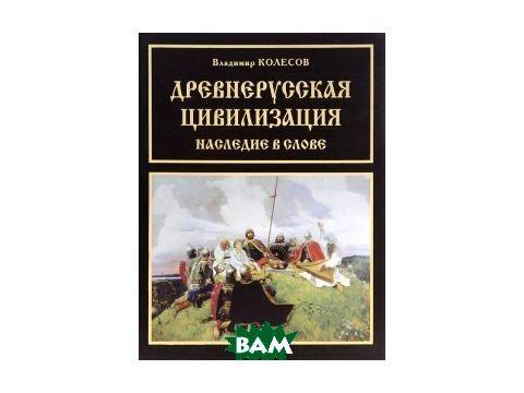 Древнерусская цивилизация. Наследие в слове Киев