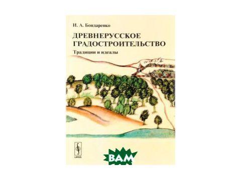Древнерусское градостроительство. Традиции и идеалы. Учебное пособие Киев