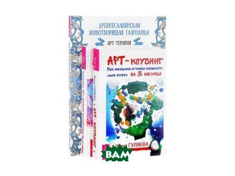 Древнеславянская глаголица. Арт-коучинг на практике. Арт-коучинг Киев