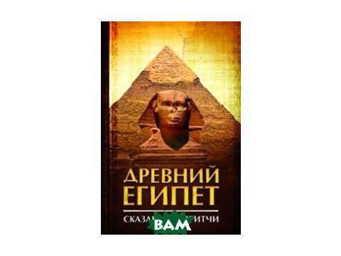 Древний Египет. Сказания. Притчи Киев