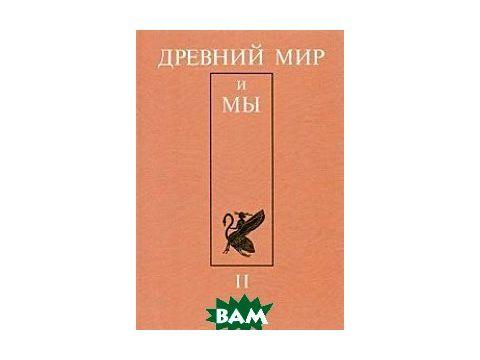 Древний мир и мы. Классическое наследие в Европе и России. Альманах, 2, 2000 Киев
