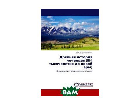 Древняя история чеченцев (III-I тысячелетия до новой эры) Киев