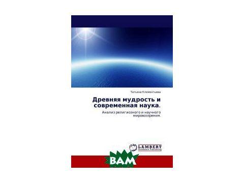Древняя мудрость и современная наука. Киев