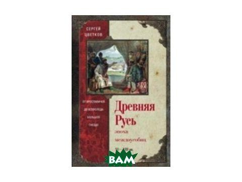 Древняя Русь. Эпоха междоусобиц Киев
