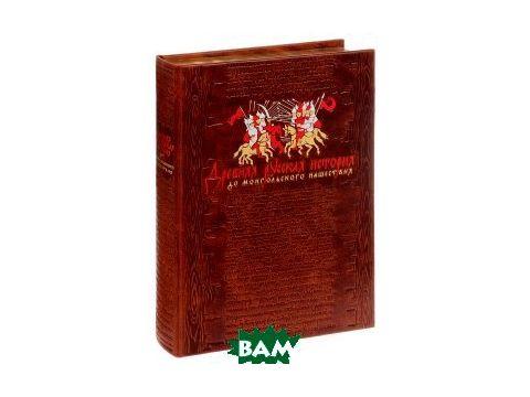 Древняя русская история. До монгольского нашествия (эксклюзивное подарочное издание) Киев
