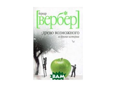 Древо возможного и другие истории. Авторский сборник / L`arbre des Possibles Киев
