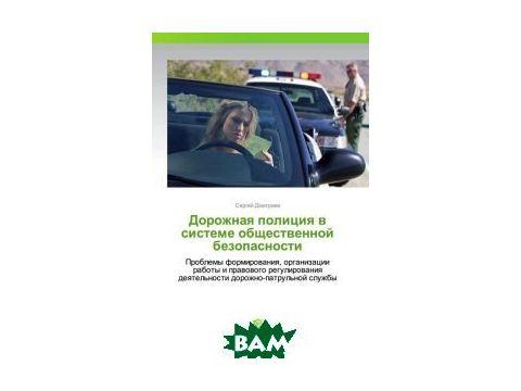 Дорожная полиция в системе общественной безопасности Киев