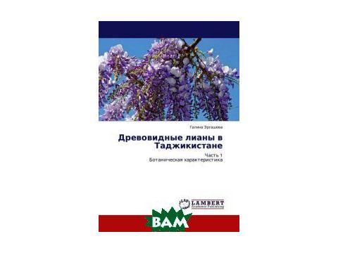 Древовидные лианы в Таджикистане Киев