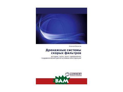 Дренажные системы скорых фильтров Киев