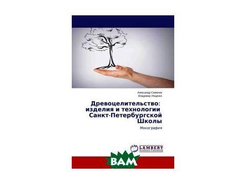Древоцелительство: изделия и технологии Санкт-Петербургской Школы Киев