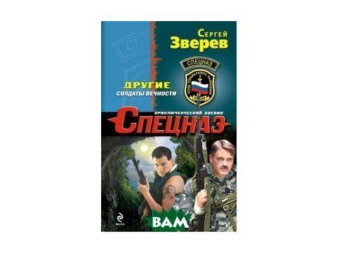 Другие. Солдаты вечности Киев