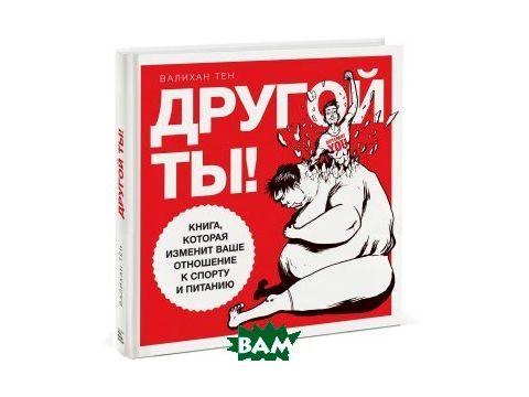 Другой ты! Книга, которая изменит ваше отношение к спорту и питанию Киев