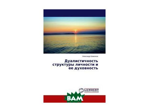 Дуалистичность структуры личности и ее духовность Киев