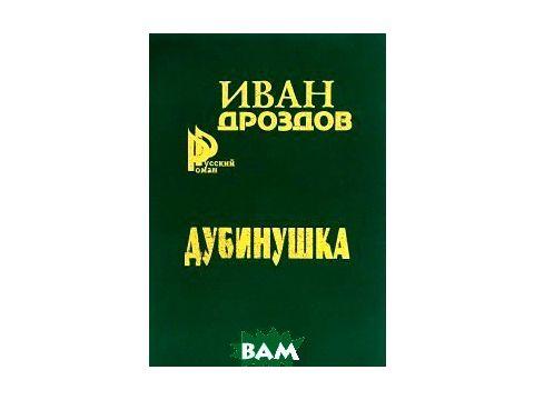 Дубинушка Киев