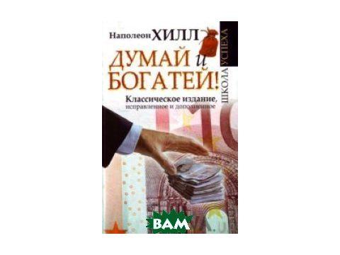 Думай и Богатей! Классическое издание. Серия: Школа успеха Киев