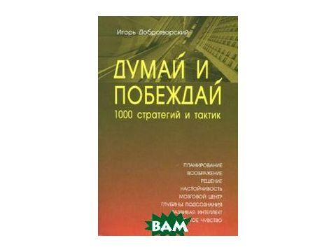 Думай и побеждай. 1000 стратегий Киев