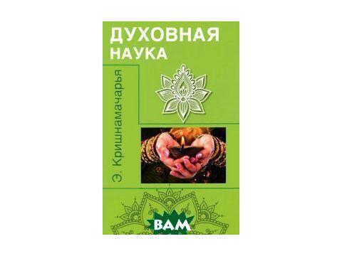 Духовная наука Киев