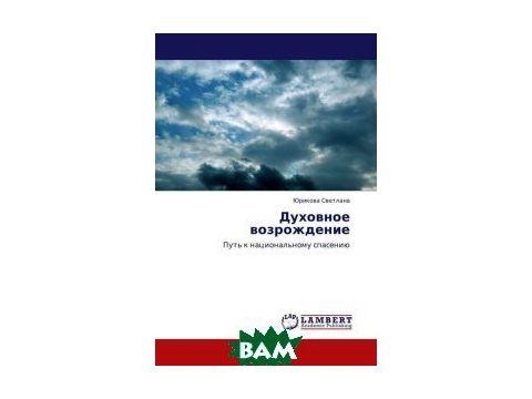 Духовное возрождение Киев